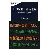 玉三郎勘三郎海老蔵平成歌舞伎三十年史 (文春新書)