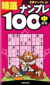 精選ナンプレ100(中級者) (王様ナンプレ)
