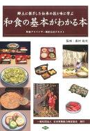 和食の基本がわかる本