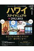ハワイステイマニュアル(最新2012-2013)