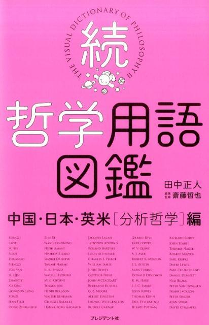 続・哲学用語図鑑 中国・日本・英米(分析哲学)編 [ 田中正人 ]