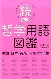 続・哲学用語図鑑 中国・日本・英米(分析哲学)編 [ 田中正人(グラフィックデザイナー) ]