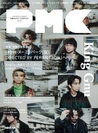 ぴあMUSIC COMPLEX(PMC) vol.17 (表紙:King Gnu)