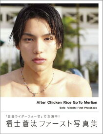 After Chicken Rice Go To Merlion 福士蒼汰ファースト写真集 (Tokyo news mook) [ 大野和香奈 ]