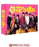 【先着特典】花のち晴れ〜花男Next Season〜 DVD-BOX(ミニクリアファイル付き)