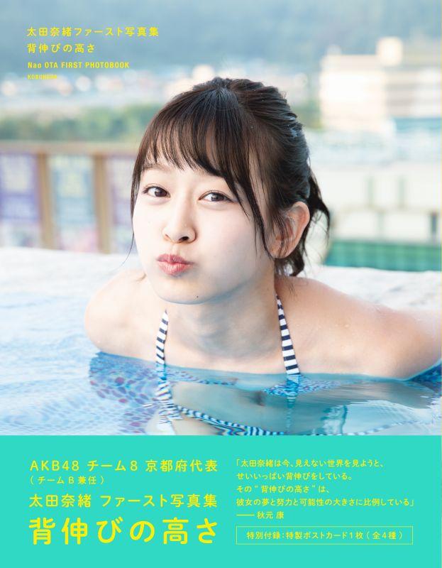 【楽天ブックス限定特典付き】太田奈緒ファースト写真集 背伸びの高さ