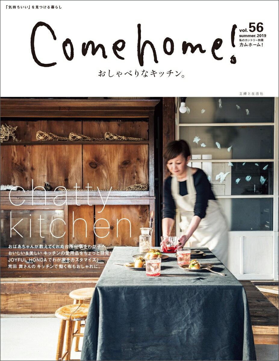 Come home! vol.56 (私のカントリー別冊) [ 住まいと暮らしの雑誌編集部 ]