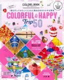 2020年に行きたい!COLORFUL & HAPPY Trip 50