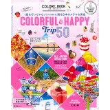 2020年に行きたい!COLORFUL & HAPPY Trip 50 (昭文社ムック)
