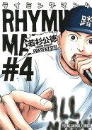 ライミングマン 4