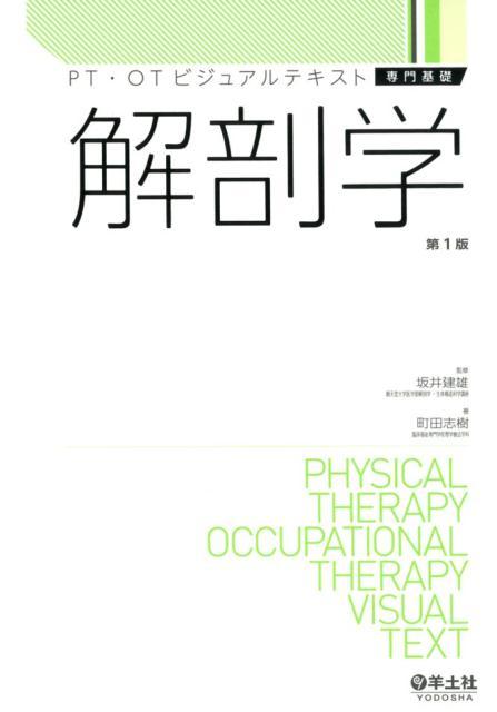 解剖学 (PT・OTビジュアルテキスト専門基礎) [ 坂井 建雄 ]