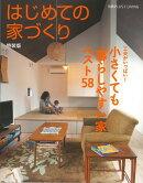 【バーゲン本】はじめての家づくり 特装版 小さくても暮らしやすい家ベスト58