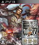 真・三國無双7 with 猛将伝 PS3版