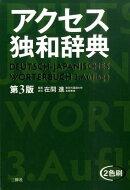 アクセス独和辞典第3版