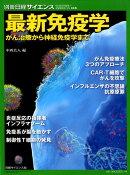 最新免疫学
