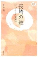 OD>長崎の鐘