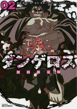 戦闘破壊学園ダンゲロス(02)初回限定版