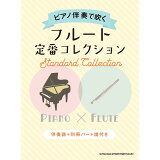 ピアノ伴奏で吹くフルート定番コレクション