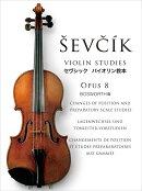 セヴシック バイオリン教本 OPUS8