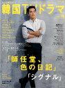 もっと知りたい!韓国TVドラマ(vol.79) 「師任堂、色の日記」「シグナル」 (MEDIABOY MOOK)