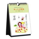 佐々木恵未メモリアル作品カレンダーあったか家族日めくり美術館(Vol.2)