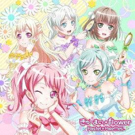 【先着特典】きゅ〜まい*flower【Blu-ray付生産限定盤】 (L版ブロマイド付き) [ Pastel*Palettes ]