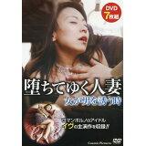 DVD>堕ちてゆく人妻ー女が男を誘う時ー(7枚組) (<DVD> Cosmic Pictures)