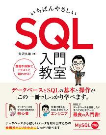いちばんやさしい SQL 入門教室 [ 矢沢久雄 ]