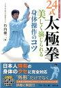 24式太極拳 太極拳チャンピオンが教える (BUDO-RA BOOKS) [ 竹内健二 ]