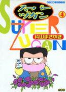 スーパーヅガン(4)
