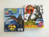 恐竜新装版MOVEオリジナルLaQ恐竜セットつき!特装版 講談社の動く図鑑MOVE ([バラエティ])