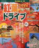 関東紅葉ドライブ('16〜'17)