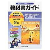 教科書ガイド東京書籍版完全準拠ニューホライズン(中学英語 2年)