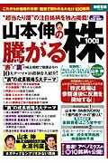 山本伸の騰がる株100銘柄(2013年真夏の爆騰号)