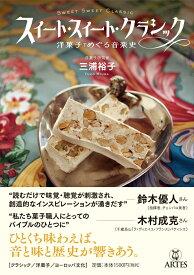 スイート・スイート・クラシック 洋菓子でめぐる音楽史 [ 三浦 裕子 ]