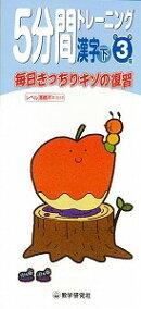 【バーゲン本】【送料無料】漢字(下)(小学3年)【バーゲンブック】