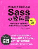 Web制作者のためのSassの教科書改訂2版