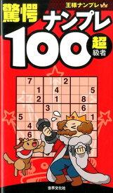驚愕ナンプレ100(超級者) (王様ナンプレ)