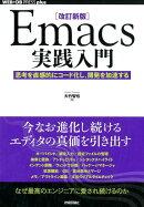Emacs実践入門改訂新版