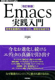 Emacs実践入門改訂新版 思考を直感的にコード化し、開発を加速する (WEB+DB PRESS plusシリーズ) [ 大竹智也 ]