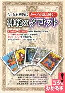 もっと本格的にカードを読み解く!神秘のタロット
