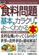 最新食料問題の基本とカラクリがよ〜くわかる本