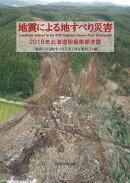 地震による地すべり災害
