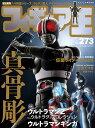 フィギュア王(No.273) 特集:ウルトラマンZ feat.ウルトラグッズコレクションウ (ワールド・ムック)