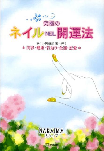 ネイル開運法 美容・健康・若返り・金運・恋愛 [ 中今悠天 ]
