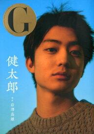 G健太郎 ([テキスト]) [ 岩澤高雄 ]