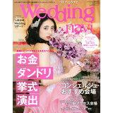ウエディングナビ(vol.08) [結婚にとって大切なこと4大スペシャル]お金・ダンドリ・挙式 (生活シリーズ)