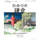 ひみつの鎌倉 (ことりっぷムック ことりっぷMagazine特別編集)