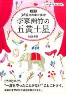 李家幽竹の五黄土星(2016年版)