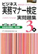 ビジネス実務マナー検定3級実問題集(第43回〜第47回)